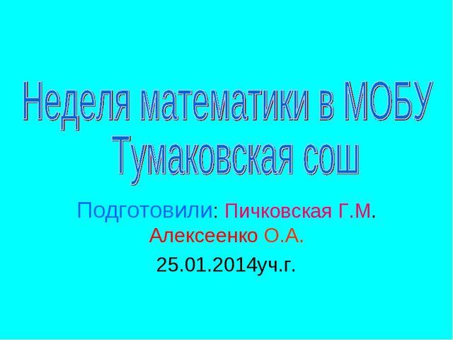 Подготовили: Пичковская Г.М. Алексеенко О.А. 25.01.2014уч.г.