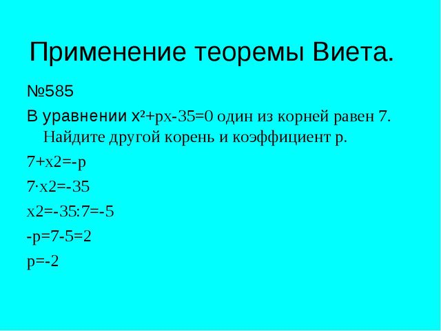 Применение теоремы Виета. №585 В уравнении х²+рх-35=0 один из корней равен 7....