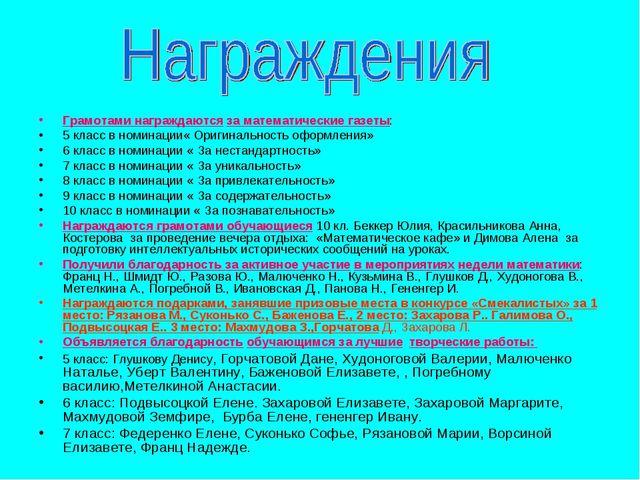 Грамотами награждаются за математические газеты: 5 класс в номинации« Оригина...