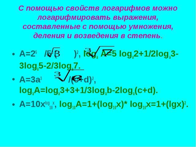 С помощью свойств логарифмов можно логарифмировать выражения, составленные с...