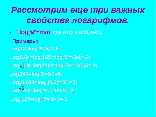 Рассмотрим еще три важных свойства логарифмов. 1.loganam=m/n, где n€Q и n‡0,m...
