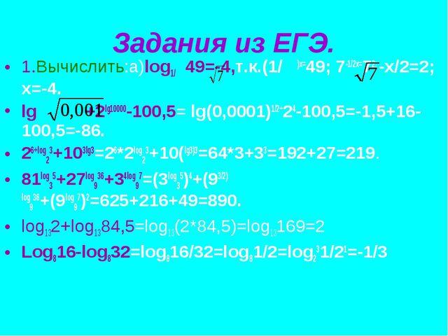 Задания из ЕГЭ. 1.Вычислить:а)log1/ 49=-4,т.к.(1/ )x=49; 7-1/2x=72; -x/2=2; x...