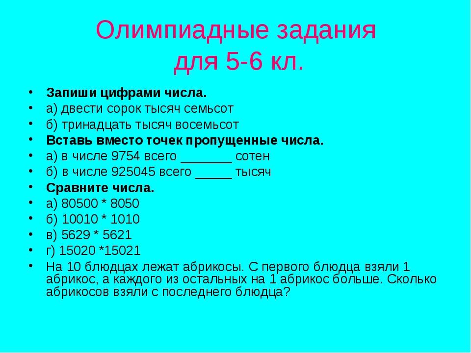 Олимпиадные задания для 5-6 кл. Запиши цифрами числа. а) двести сорок тысяч с...
