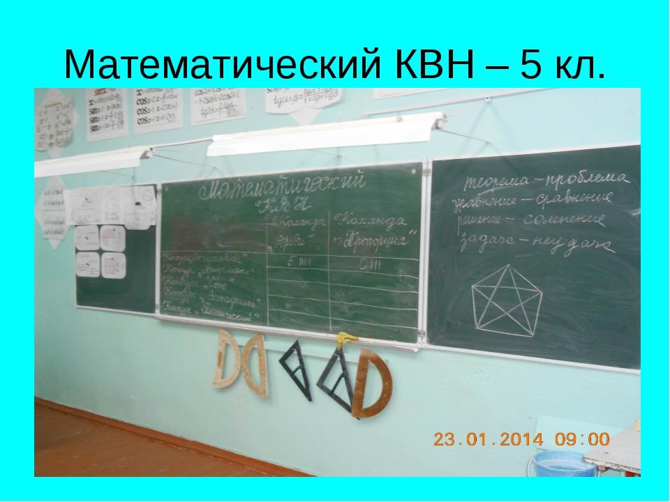 Математический КВН – 5 кл.