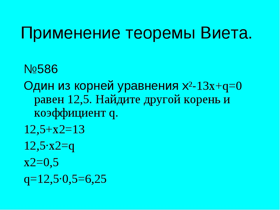Применение теоремы Виета. №586 Один из корней уравнения х²-13х+q=0 равен 12,5...