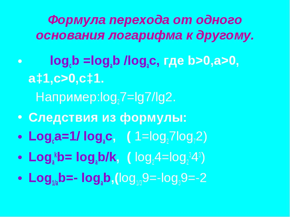 Формула перехода от одного основания логарифма к другому. logcb =logab /logac...