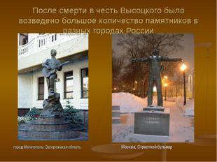 После смерти в честь Высоцкого было возведено большое количество памятников в