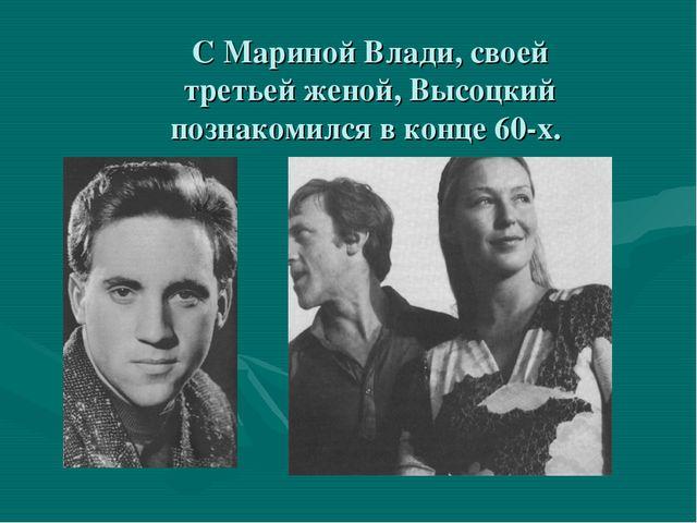 С Мариной Влади, своей третьей женой, Высоцкий познакомился в конце 60-х.