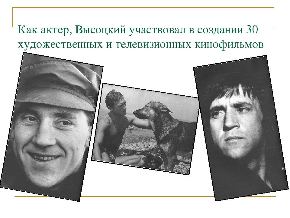 Как актер, Высоцкий участвовал в создании 30 художественных и телевизионных к...
