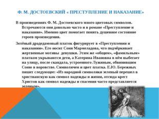 Ф. М. ДОСТОЕВСКИЙ « ПРЕСТУПЛЕНИЕ И НАКАЗАНИЕ» В произведениях Ф. М. Достоевск