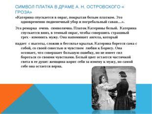 СИМВОЛ ПЛАТКА В ДРАМЕ А. Н. ОСТРОВСКОГО « ГРОЗА» «Катерина спускается в овра