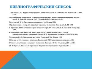 БИБЛИОГРАФИЧЕСКИЙ СПИСОК 1.Бережных Е. Ю. Журнал Нижегородского университет