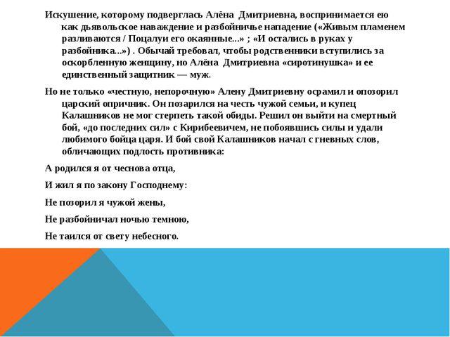 Искушение, которому подверглась Алёна Дмитриевна, воспринимается ею как дьяво...