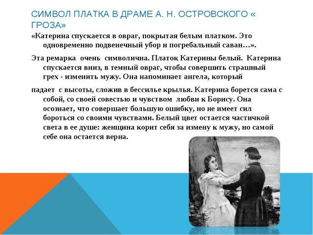 СИМВОЛ ПЛАТКА В ДРАМЕ А. Н. ОСТРОВСКОГО « ГРОЗА» «Катерина спускается в овра...