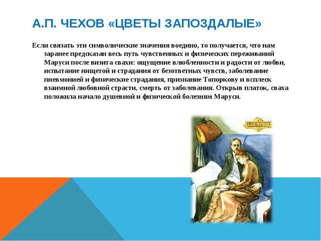 А.П. ЧЕХОВ «ЦВЕТЫ ЗАПОЗДАЛЫЕ» Если связать эти символические значения воедино...