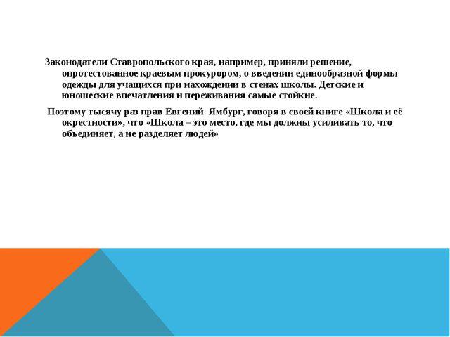 Законодатели Ставропольского края, например, приняли решение, опротестованное...
