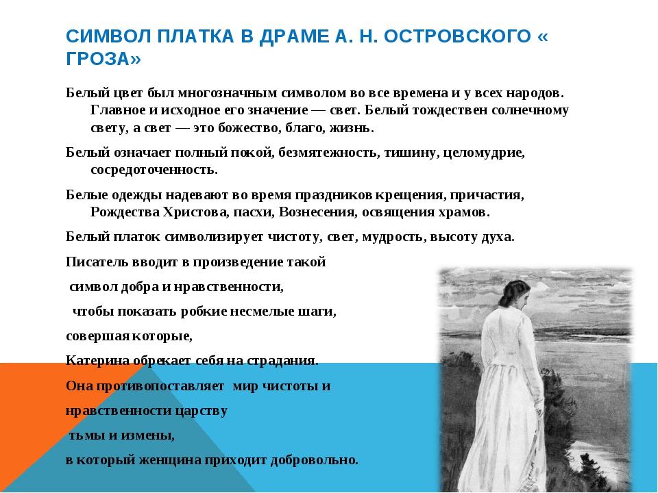 СИМВОЛ ПЛАТКА В ДРАМЕ А. Н. ОСТРОВСКОГО « ГРОЗА» Белый цвет был многозначным...