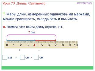 ? см ! Меры длин, измеренных одинаковыми мерками, можно сравнивать, складыват