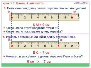 3. Петя измерил длину своего отрезка. Как он это сделал?  Какое число стоит