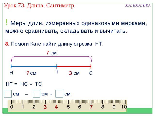! Меры длин, измеренных одинаковыми мерками, можно сравнивать, складывать и в...