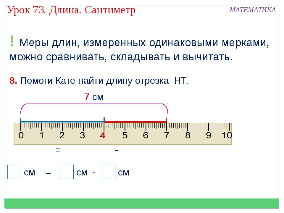 ? см ! Меры длин, измеренных одинаковыми мерками, можно сравнивать, складыват...