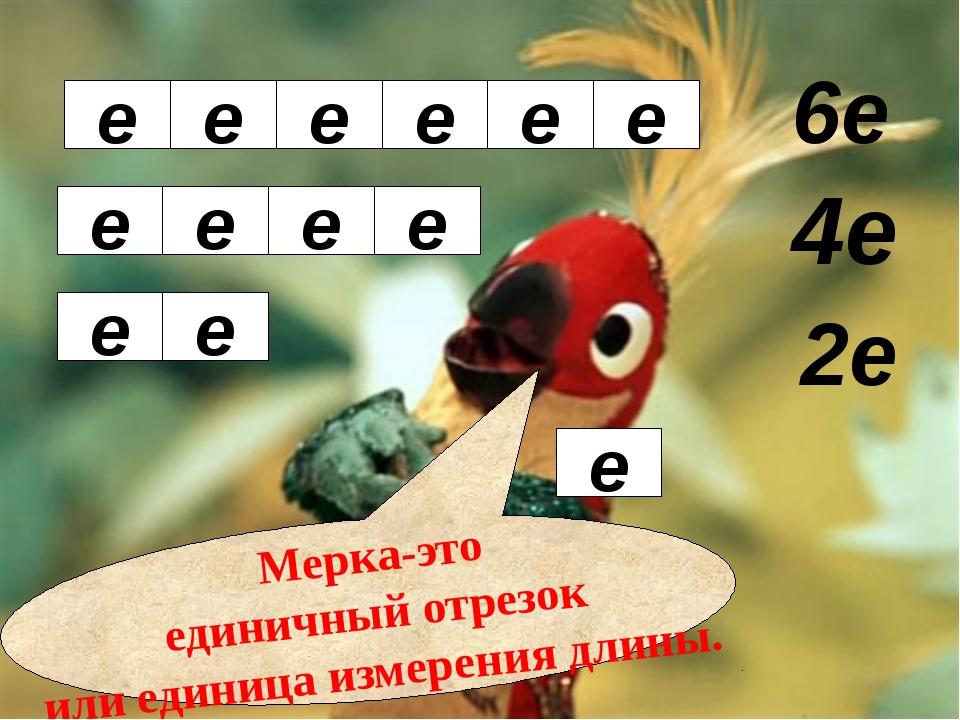 е е е е е е е е е е е е 6е 4е 2е Мерка-это единичный отрезок или единица изм...