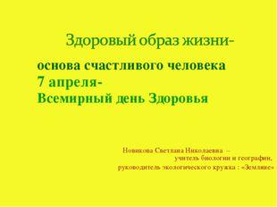 основа счастливого человека 7 апреля- Всемирный день Здоровья Новикова Светла