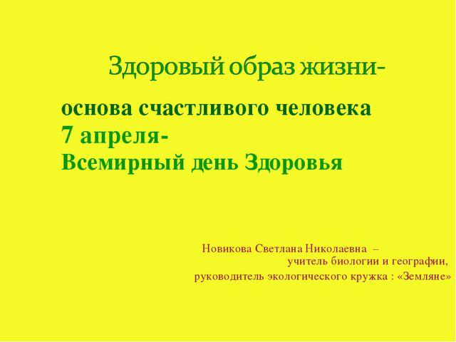 основа счастливого человека 7 апреля- Всемирный день Здоровья Новикова Светла...