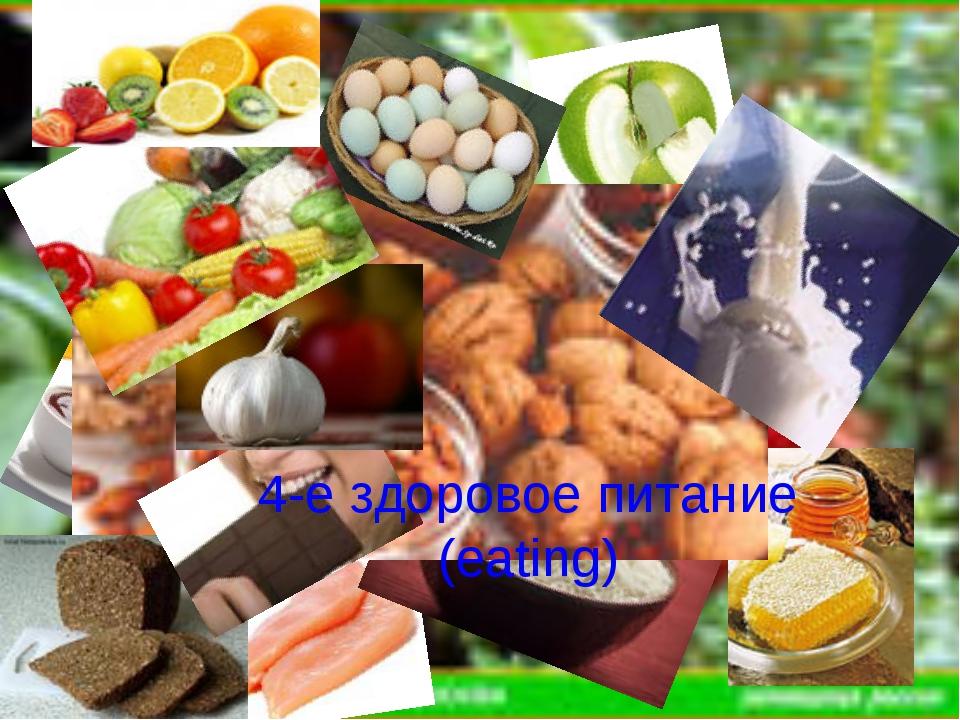 4-е здоровое питание (eating)