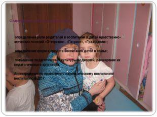 Содержание работы с родителями определение роли родителей в воспитании у дет