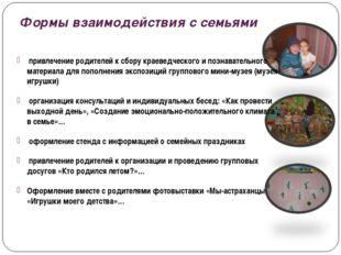 Формы взаимодействия с семьями привлечение родителей к сбору краеведческого и