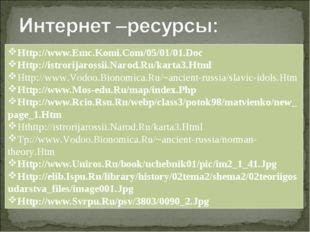 Http://www.Emc.Komi.Com/05/01/01.Doc Http://istrorijarossii.Narod.Ru/karta3.H