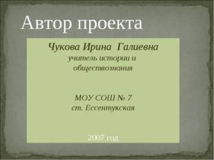 Чукова Ирина Галиевна учитель истории и обществознания МОУ СОШ № 7 ст. Ессент