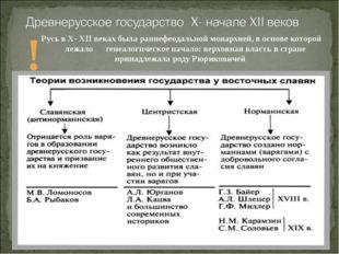 Русь в X- XII веках была раннефеодальной монархией, в основе которой лежало
