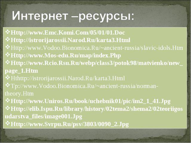 Http://www.Emc.Komi.Com/05/01/01.Doc Http://istrorijarossii.Narod.Ru/karta3.H...