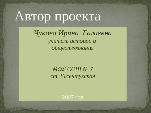 Чукова Ирина Галиевна учитель истории и обществознания МОУ СОШ № 7 ст. Ессент...