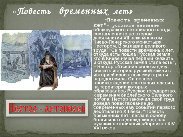 """""""Повесть временных лет""""– условное название общерусского летописного свода, с..."""