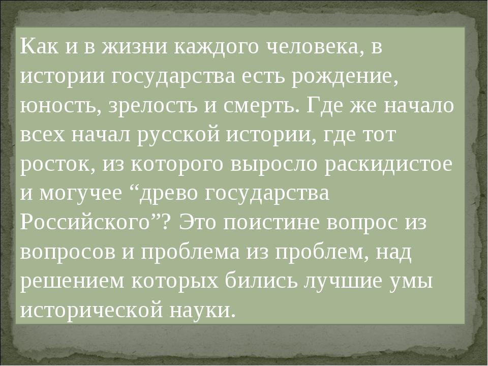 Как и в жизни каждого человека, в истории государства есть рождение, юность,...