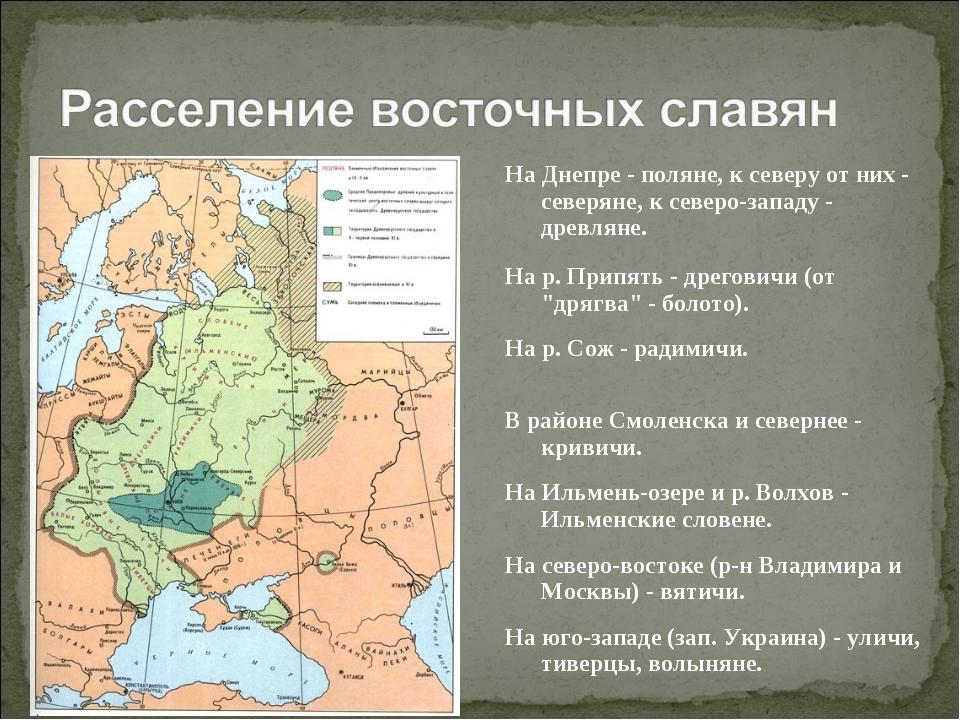 На Днепре - поляне, к северу от них - северяне, к северо-западу - древляне....
