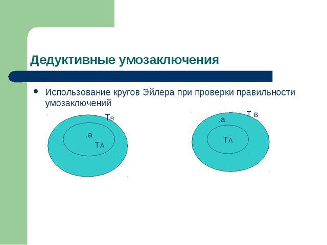 Дедуктивные умозаключения Использование кругов Эйлера при проверки правильнос...