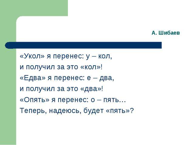 А. Шибаев «Укол» я перенес: у – кол, и получил за это «кол»! «Едва» я перенес...