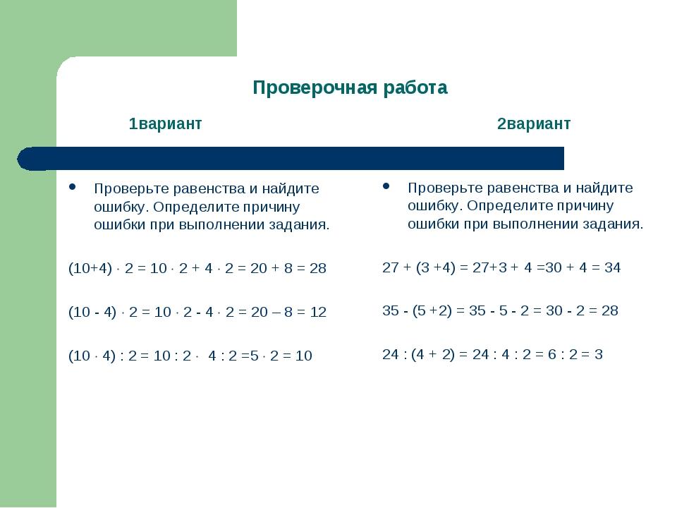 Проверочная работа 1вариант 2вариант Проверьте равенства и найдите ошибку. Оп...