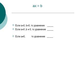 ах = b Если а=0, b=0, то уравнение _____ Если а=0 ,b ≠ 0, то уравнение _____