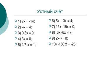 Устный счёт 1) 7х = -14; 2) –х = 4; 3) 0,3х = 9; 4) 3х = 0; 5) 1/5 х =-1; 6)