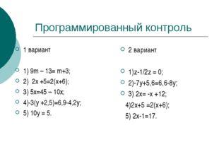 Программированный контроль 1 вариант 1) 9m – 13= m+3; 2) 2x +5=2(x+6); 3) 5x=