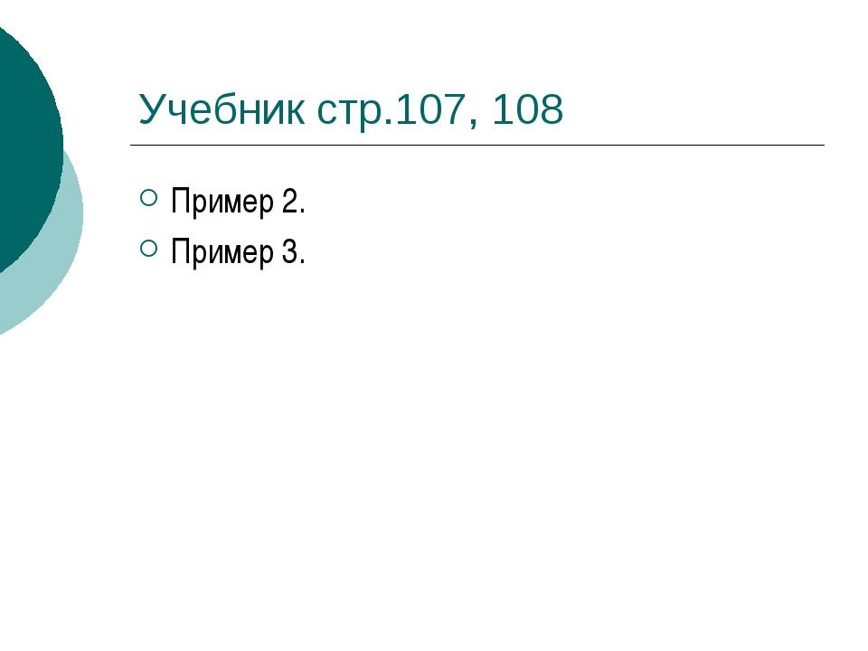 Учебник стр.107, 108 Пример 2. Пример 3.