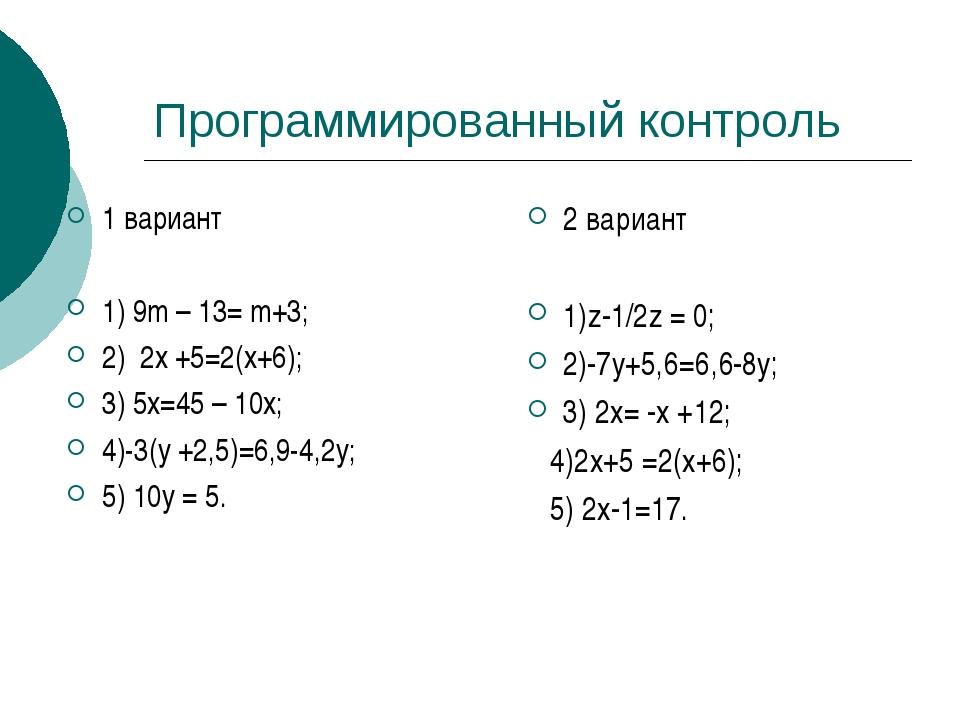 Программированный контроль 1 вариант 1) 9m – 13= m+3; 2) 2x +5=2(x+6); 3) 5x=...