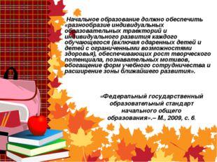 «Федеральный государственный образовательный стандарт начального общего образ