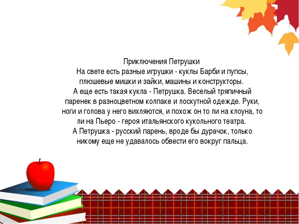 Приключения Петрушки Нa свете есть разные игрушки - куклы Барби и пупсы, плю...