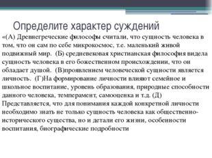 Определите характер суждений «(А) Древнегреческие философы считали, что сущно